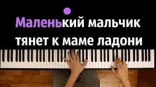 Северный ветер (Мама) ● караоке | PIANO_KARAOKE ● ᴴᴰ + НОТЫ & MIDI