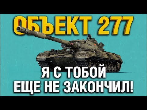 Об. 277 - ТРИ ОТМЕТКИ