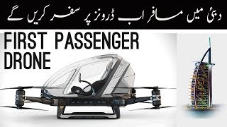 World's first passenger drone ehang 184 launched in dubai | hindi / urdu
