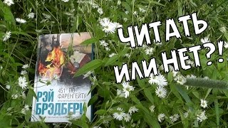 451 градус по Фаренгейту Рэй Брэдбери Читать или нет