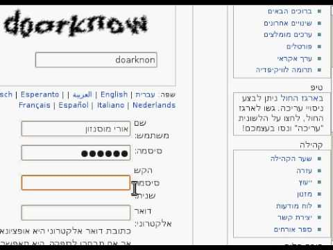 Hebrew Wikipedia Tutorial Registration