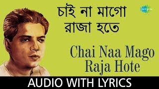 Chai Naa Mago Raja Hote with lyrics | Pannalal Bhattacharya | Sushil Banerjee | Ramprasad Sen