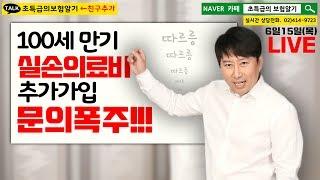 """[생방송]100세 만기 실손의료비, 추가가입 """"문의폭주!!!"""""""