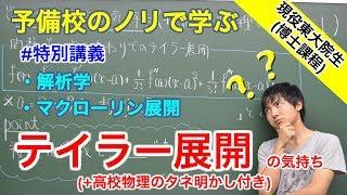 【大学数学】テイラー展開の気持ち【解析学】