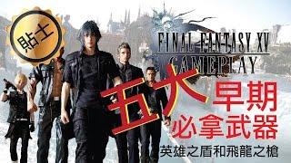【攻略】Final Fantasy XV 早期必拿的武器以及強力武器英雄之盾和飛龍之槍 | Early Game Must get Weapon Location (有字幕)
