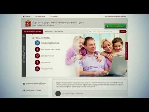 Как подать заявление о зачислении ребёнка в детский сад в электронном виде