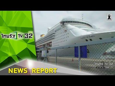 เปิดล่องเรือสำราญเที่ยว ไทย-ตปท. ครั้งแรก   13-01-60   ชัดข่าวเที่ยง