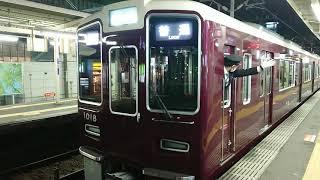 阪急電車 宝塚線 1000系 1018F 発車 庄内駅