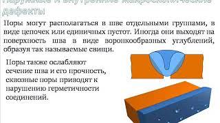 видео Дефекты сварных швов