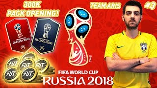 300K PACK OPENING!!! - #ROAD TO WORLD CUP #03 - FIFA 18 WORLD CUP ULTIMATE TEAM