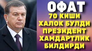 70 ТА ОДАМ УЛДИ ШАВКАТ МИРЗИЁЕВ ХАМДАРТЛИК БИЛДИРДИ