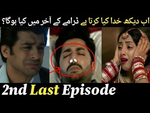 Download Ab Dekh Khuda Kia Karta Hai Episode 24 Teaser   Ab Dekh Khuda Kya Karta Hai Episode 24 Promo  ADKKKH