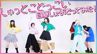 こんにちは   バンドじゃないもん!MAXX NAKAYOSHIです  ❕ 今回の動画は、踊ってみたシリーズ! 目隠しして「しゅっとこどっこい」を踊ってみました     踊った後みんなで ...