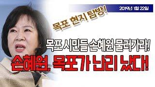 손혜원 때문에 목포가 난리! (10시 뉴스) / 신의한수 19.01.22