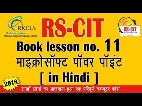 RSCIT Book lesson no.-11 - Microsoft Power point 2010  RS-CIT Online Test Paper