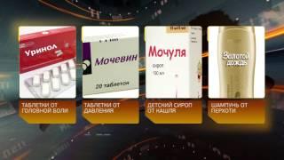 В России изобрели лекарство от всех болезней