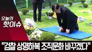 """조국, 故 김홍영 검사 묘지 앞에서 """"검찰 조직 문화 …"""