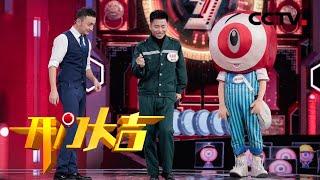 《开门大吉》 20210111| CCTV综艺 - YouTube