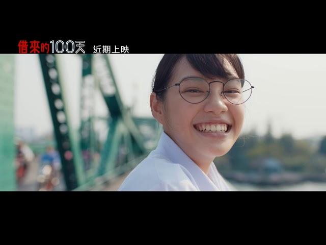 【借來的100天】Homestay 精彩預告~2019/1/11 限時重生