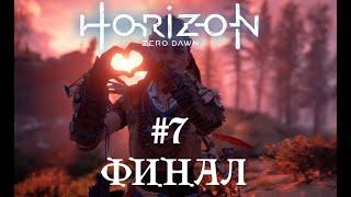 Horizon Zero Dawn #7 Надеюсь это финал