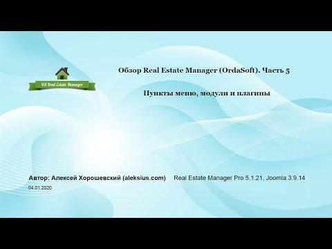Real Estate Manager – сайт недвижимости на Joomla