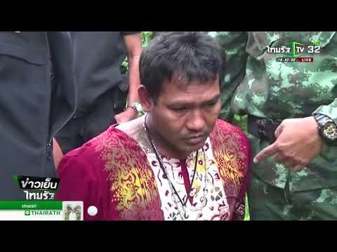 จับมือยิงยกครัวครูสอนนาฏศิลป์ | 25-05-61 | ข่าวเย็นไทยรัฐ