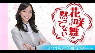 杏主演「花咲舞が黙ってない」第2話は12・9% 1・8P下落 スポニ...
