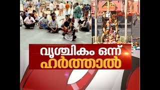 Hartal in Kerala triggered by arrest over Sabarimala issue   News Hour 17 Nov 2018