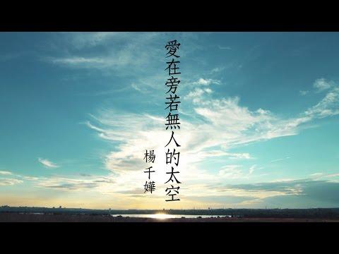 楊千嬅 Miriam Yeung - 愛在旁若無人的太空 (歌詞版) [Official] [官方]