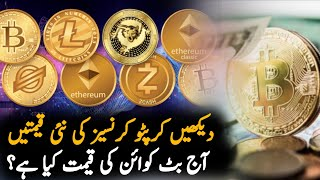 Cryptocurrency Rates Today 16 Aug2021 | Cryptocurrency Exchange | Cryptocurrency Trading Rates 2021