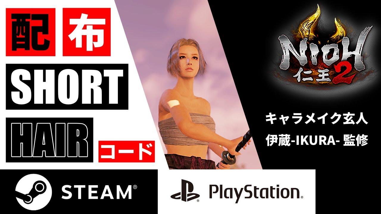 【仁王2】キャラメイクキャラクリ超絶美ガール❸体紹介【PS4.PS5.steamコード全対応】(Nioh2/Character Create)【Nioh2】