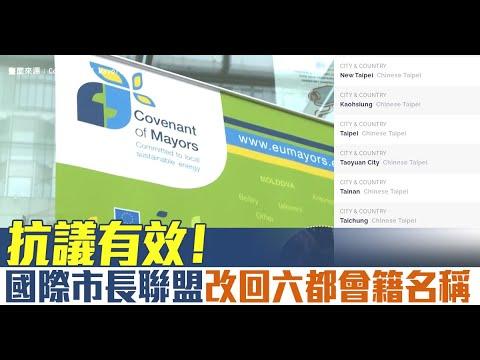 """罕见! 欧盟替台湾出头 打败中共的""""更名战""""(图)"""
