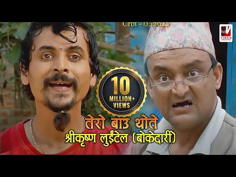 Tero Baau Thote (तेरो बाऊ थोते) Shreekrishna Luitel | New Nepali Comedy Song