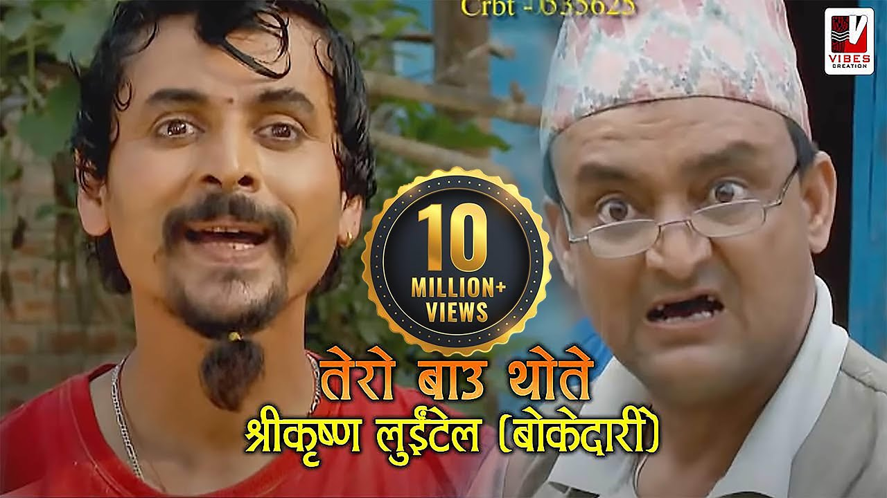 Download Tero Baau Thote - (तेरो बाऊ थोते) Shreekrishna Luitel | New Nepali Comedy Song