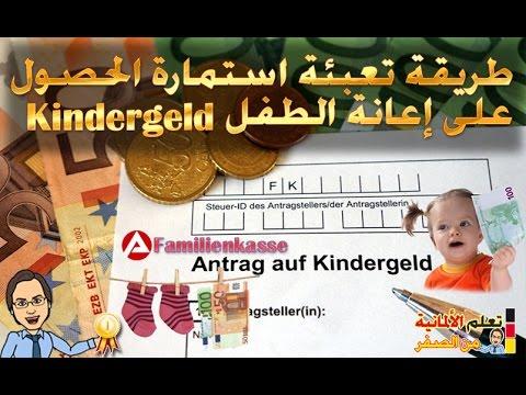 استمارة معونة الأطفال Kindergeld