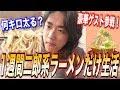 【検証】1週間二郎系ラーメンだけを食べ続けたら何キロ太るのか?【縛り生活/大食い生活】