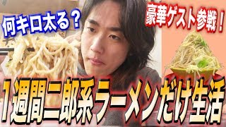 【検証】1週間二郎系ラーメンだけを食べ続けたら何キロ太るのか?【縛り生活】
