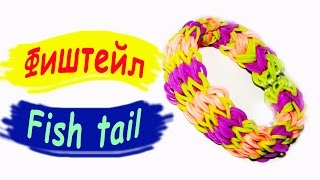 Rainbow Loom Bands, Fishtail 5, Фиштейл 5, Браслет из резинок / Fishtail 5, bracelet gum