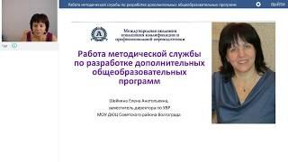 Шейкина Е.А. Работа методической службы по разработке дополнительных программ