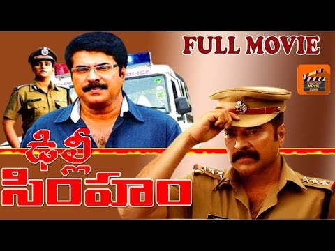 DELHI SIMHAM TELUUGU FULL LENGTH MOVIE | MAMMOOTTY | VANI VISWANATH | TELUGU MOVIE ZONE