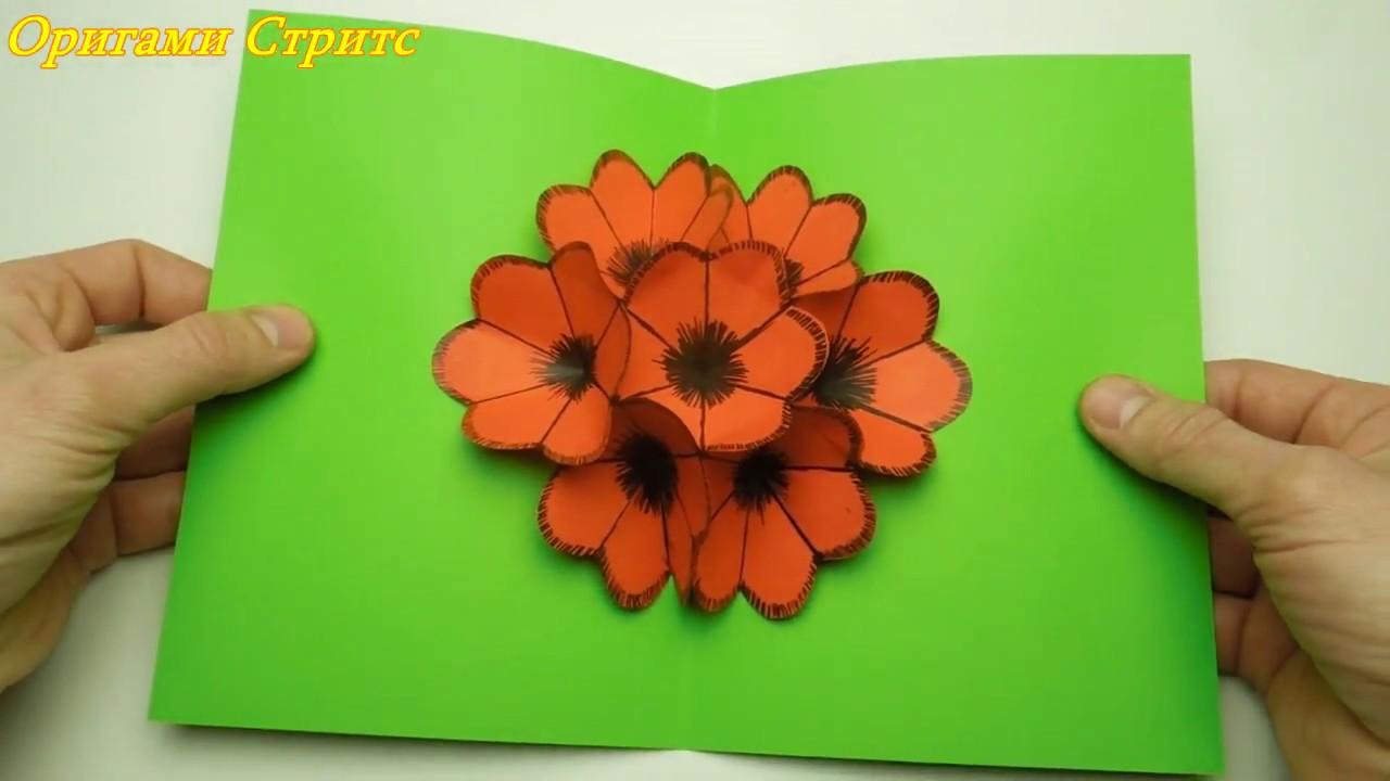 Как сделать 3 д открытку с цветами цветы из бумаги, марта
