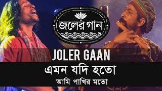 Emon Jodi Hoto | এমন যদি হত | Joler Gaan | Live