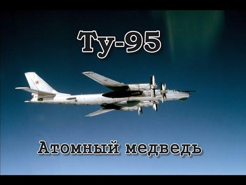 Ту-95 'Атомный медведь'