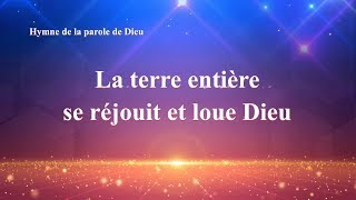 Louange chrétienne « La terre entière se réjouit et loue Dieu » (avec paroles)