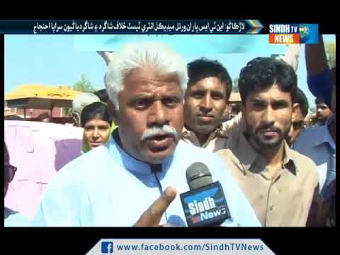 Larkana Medical Students Protest against Leak of NTS test paper by Ali