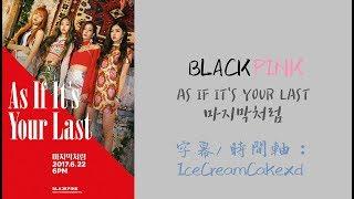 【繁體字幕】BLACKPINK (블랙핑크) - 就像是最後一樣  (AS IF IT'S YOUR LAST/ 마지막처럼)