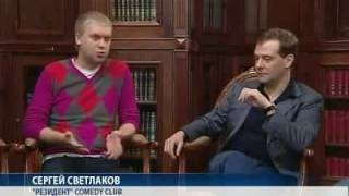 Камеди и Медведев в Горках.