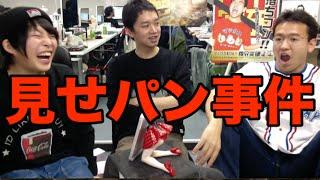 【実話】村井「あの〜、見えてますよ?」 村井美樹 検索動画 9
