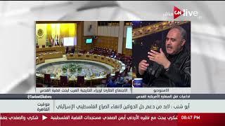 ابو شنب : لابد من دعم حل الدولتين لانهاء الصراع الفلسطينى الاسرائيلى - بتوقيت القاهرة