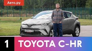 Toyota C-HR – первая нескучная «Тойота»? | Подробный обзор